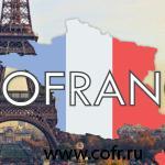 Лечение во Франции